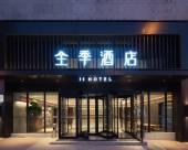 全季酒店(大連西安路店)