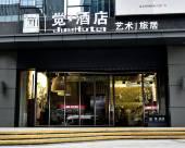 鄭州覺·酒店