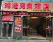 獨山鴻運商務酒店