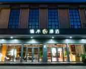 橘木酒店(上海虹橋機場國展中心店)