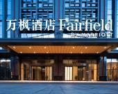 珠海萬楓酒店