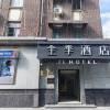 全季酒店(上海外灘寧波路店)