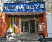 鄭州自由之翼酒店