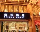 天津青禾酒店