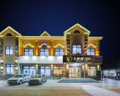 文靜閣酒店(北戴河老虎石店)