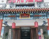 北京孔府酒店