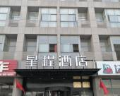 星程酒店(淮安東火車站店)