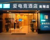 愛電競酒店(上海南翔店)