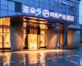 珠海拱北亞朵S網易嚴選酒店