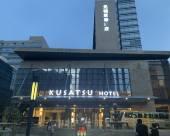 無錫草津酒店