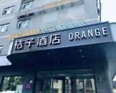 桔子酒店(上海中山公園華師大店)