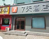 7天酒店(衡水金雞大街店)