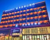 天津賓島假日酒店