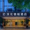 成都浣花錦城酒店