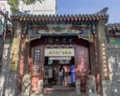 東方聖達文化酒店(北京南鑼鼓巷步行街店)