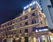 素柏·雲酒店(嘉興八佰伴店)
