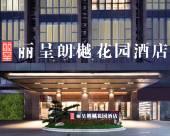 深圳羅湖麗呈朗樾全套房酒店