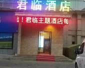 伊寧君臨酒店
