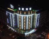 台州金豪賓館