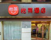 怡萊酒店(蚌埠懷遠健康東路店)