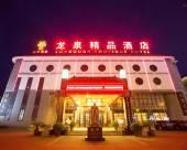 曲阜東方儒家龍泉精品酒店