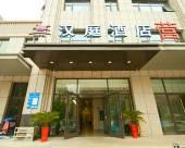 漢庭酒店(臨沂蒙山大道酒店)