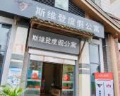 都江堰斯維登度假公寓(融創文旅店)