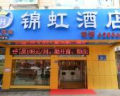 平潭錦虹酒店