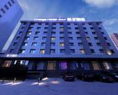 桔子酒店(北京西站南廣場店)