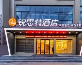 鋭思特酒店(温嶺大廈店)