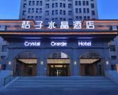 桔子水晶哈爾濱會展中心軒轅路酒店
