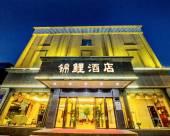 舟山錦鯉酒店