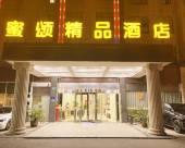 上海蜜頌精品酒店