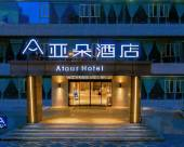 廣州天河體育中心亞朵酒店