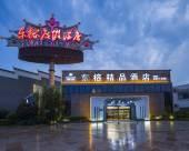 東榕精品酒店(九華山店)