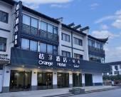 桔子酒店(烏鎮西柵景區店)