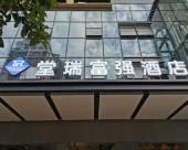 重慶堂瑞富強酒店