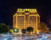 天海·主題精選酒店(九江快樂城店)