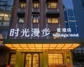 時光漫步S酒店(上海復旦大學五角場地鐵站店)