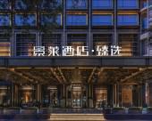 景萊酒店•臻選(上海長壽路地鐵站店)