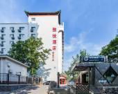 雅悅酒店(北京西直門店)