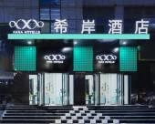 希岸酒店(蚌埠萬達廣場店)