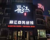 開原麗江商務會館