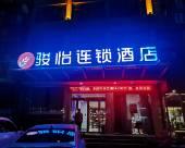 駿怡連鎖酒店(通許行政路店)