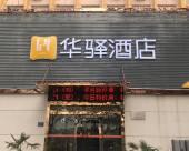 華驛酒店(淮安淮海西路店)