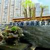 成都蓉城悅柳·采薇美食酒店