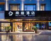 長沙南庭酒店