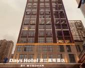 長沙濱江戴斯酒店