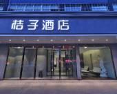 桔子酒店(北京王府井店)