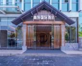 桂林鑫海國際酒店